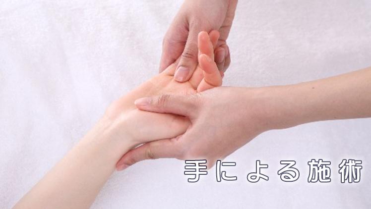 手(痛気持ちいい治療)