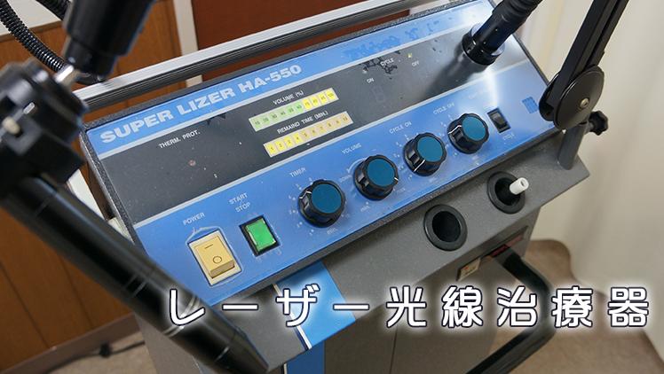 レーザー光線治療器