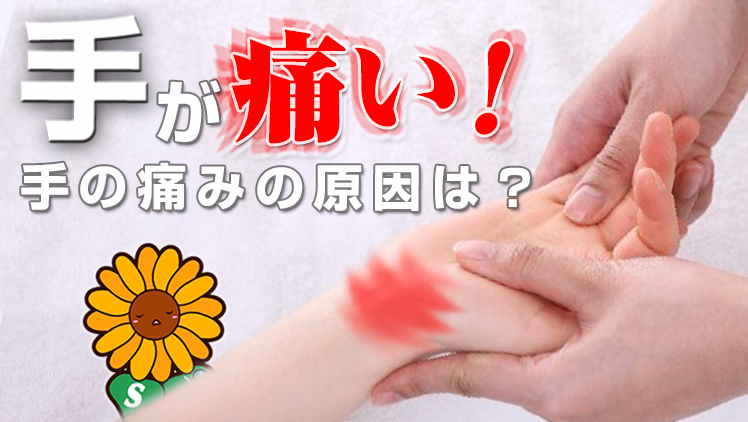 手が痛い!手の痛みの原因は?