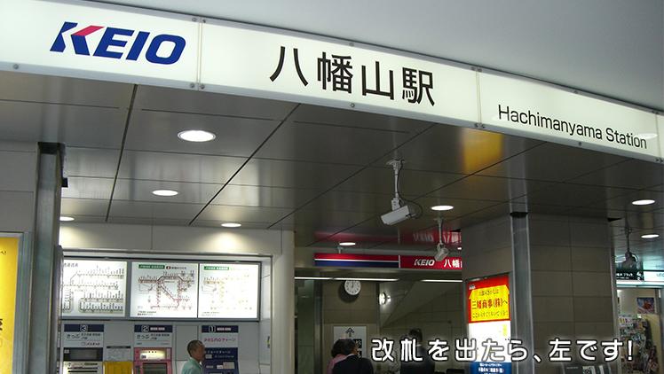 京王線「八幡山駅」の改札を出てすぐ左へ進みます。