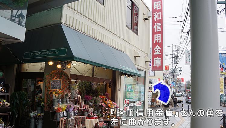 左手に、「昭和信用金庫」がありますので、建物に沿って左に曲がってください。